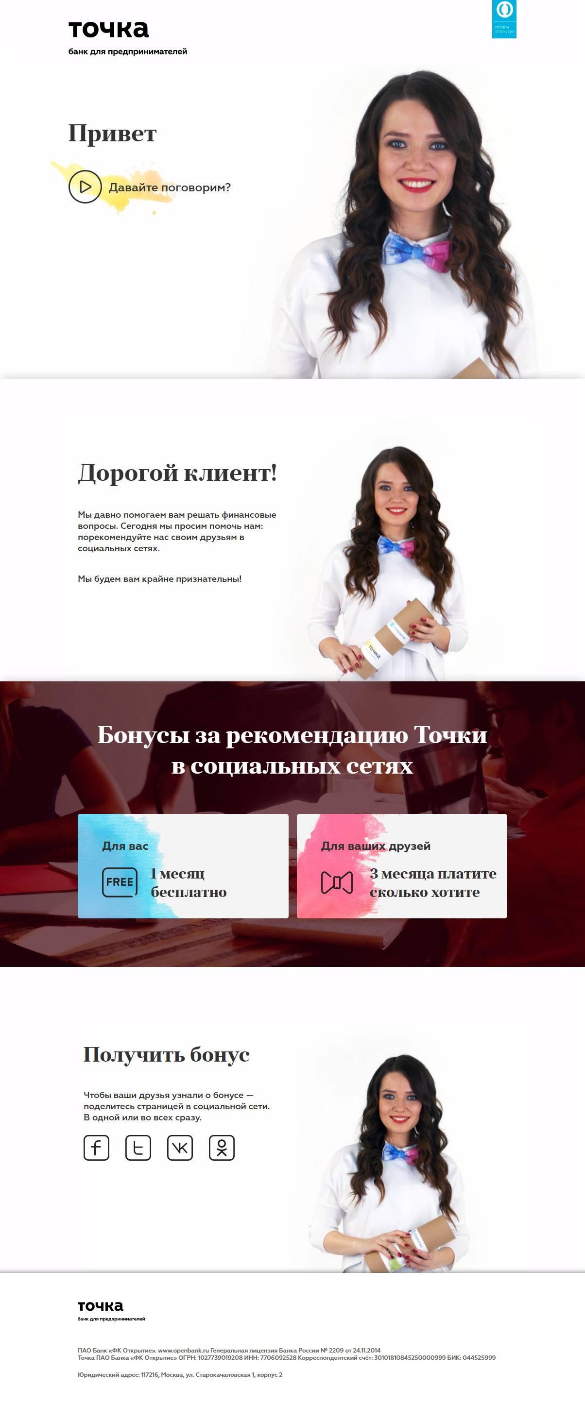 "Promotional website ""Hey, Andrey!"""