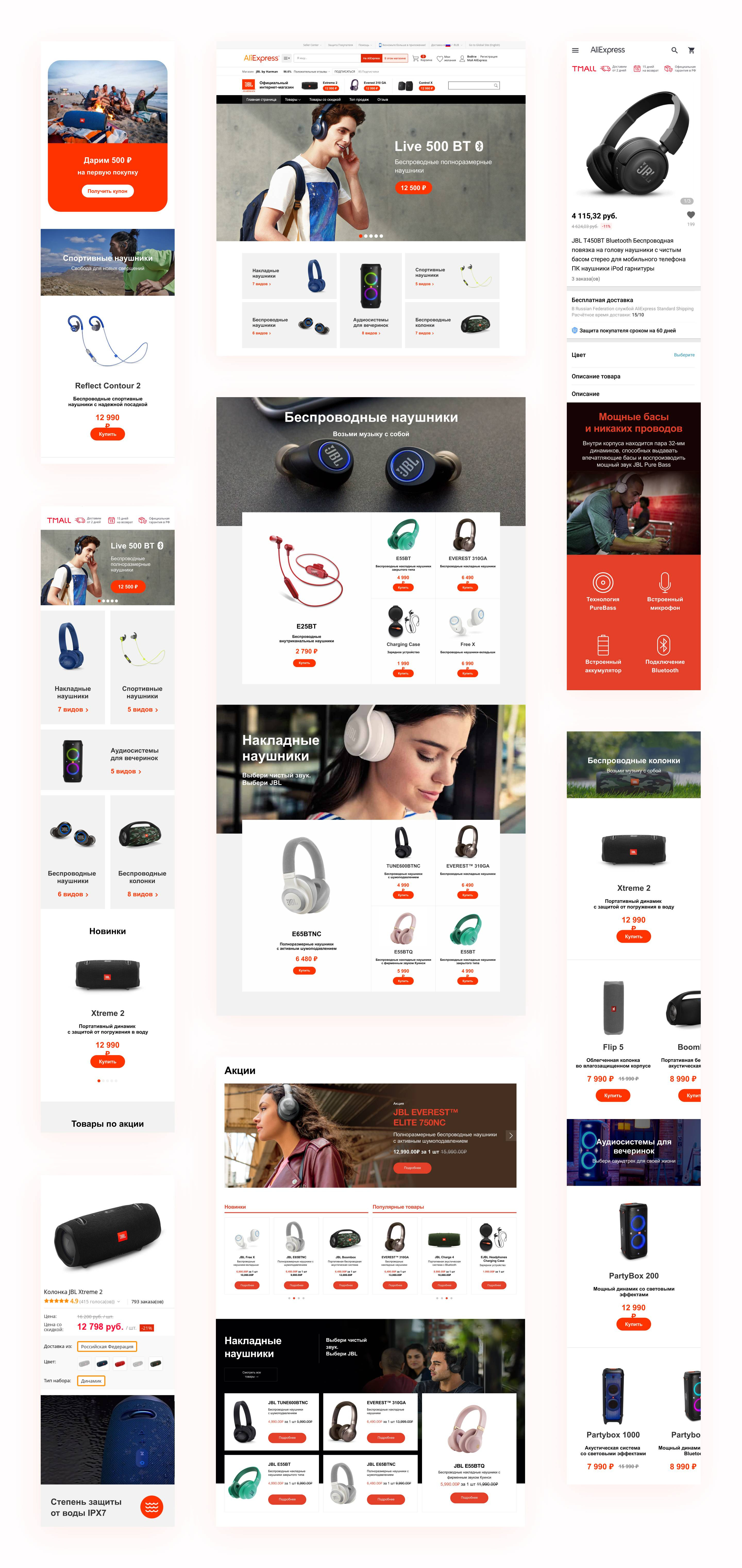 Shop home page design on Tmall AliExpress