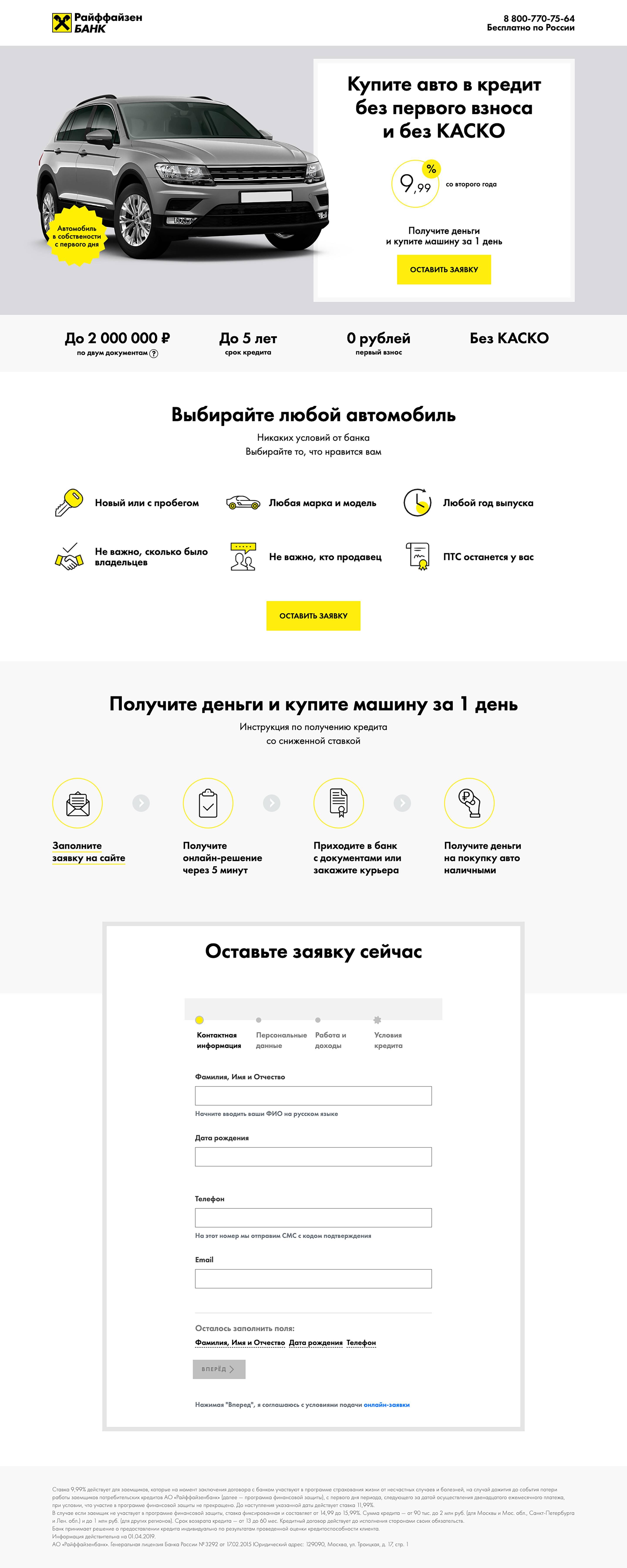Landing page design for Raiffeisenbank
